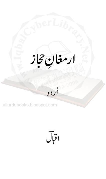 Download armaghan e hijaz urdu ma farhang with meanings of difficult words pdf book