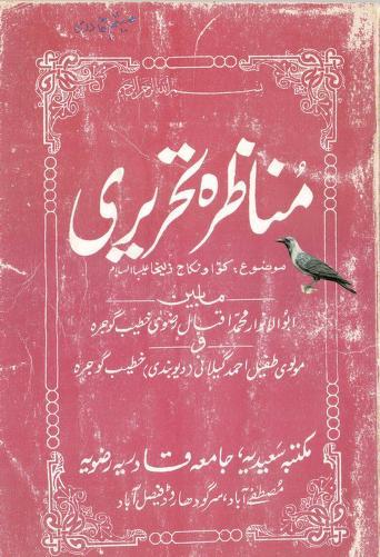 Munazira tahriri kawa wa nika e zulaikha 1 download pdf book