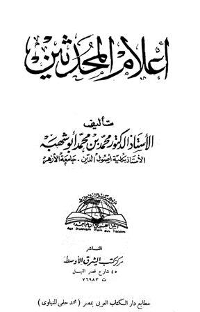 تحميل كتاب أعلام المحدثين تأليف محمد بن محمد أبو شهبة pdf مجاناً | المكتبة الإسلامية | موقع بوكس ستريم